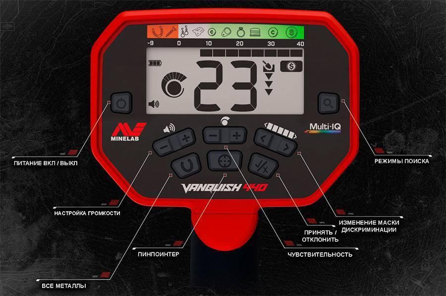 Металлоискатль Minelab Vanquish 440