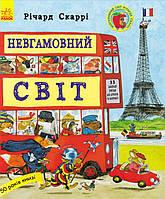 Дитяча книга Невгамовний світ. Автор -  Річард Скаррі (Ранок)