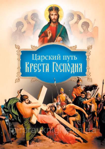 Царский путь Креста Господня Святитель Иоанн Максимович