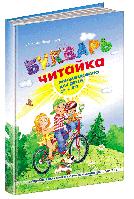 Букварь Федиенко для дошкольников: Читайка (російською мовою). Средний формат Мягкий переплет