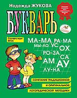 Букварь Жукова для дошкольников: (російською мовою).