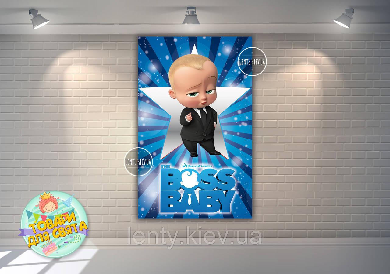 """Плакат для Кенди - бара 120х75 см (Тематический) """"Босс Молокосос"""" (звезда, вертикальный)-"""