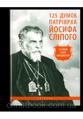 125 думок патріярха Йосифа Сліпого