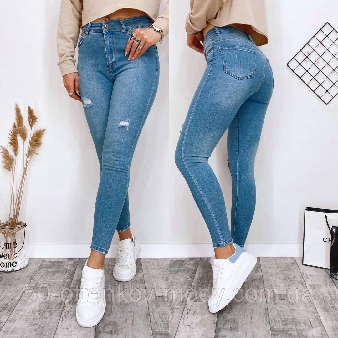 Женские джинсы скинни голубые с потертостями, стрейч джинс, хорошо тянутся