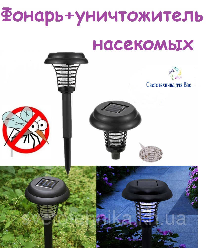 Светильник-ловушка для уничтожения  насекомых Lemanso LM3408 на солнечной батарее LED белый с выключ