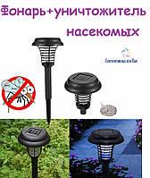 Светильник-ловушка для уничтожения  насекомых Lemanso LM3408 на солнечной батарее LED белый с выключ, фото 1