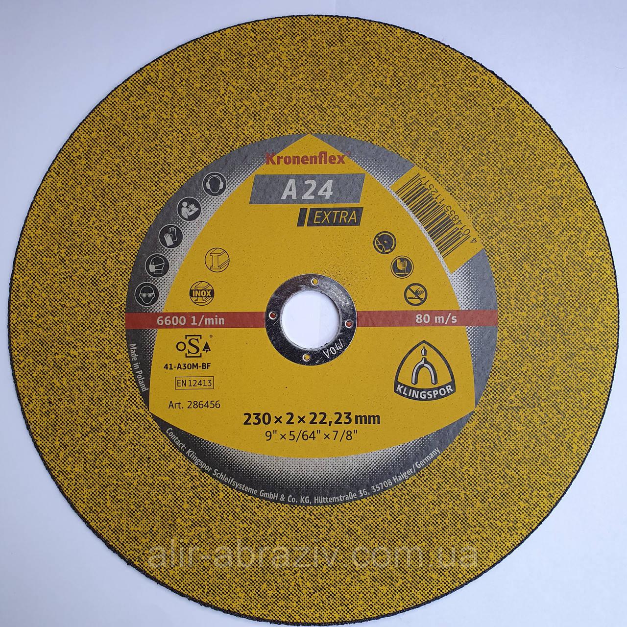 Диск отрезной 230х2,0х22 Kronenflex