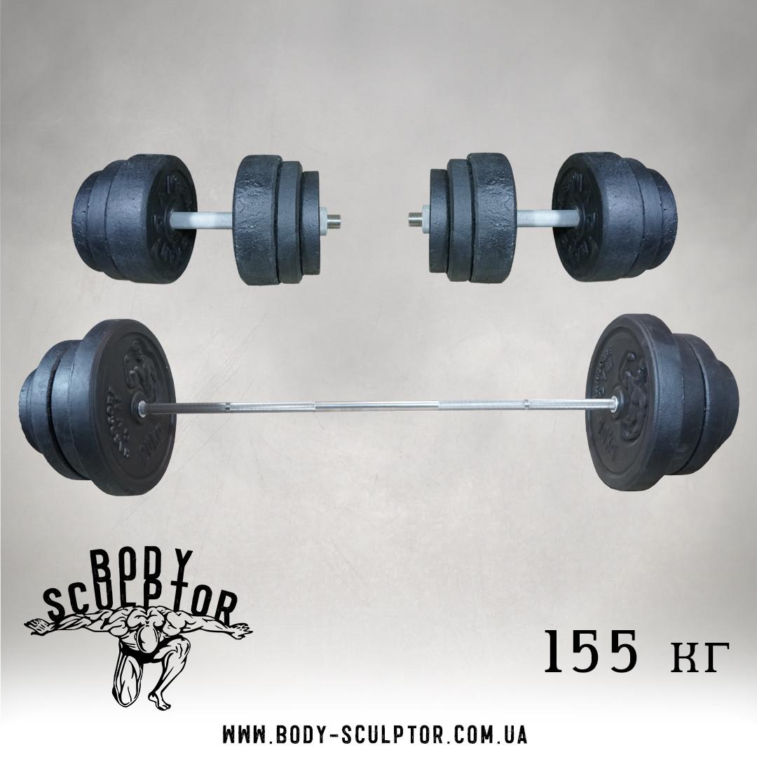 Штанга (1,8 м) + гантелі (45 см)  | 155 кг