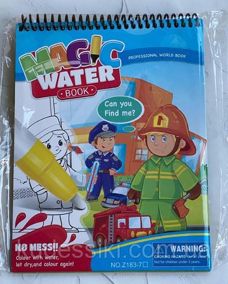Волшебная многоразовая водная раскраска Magic Water Book 4 ...