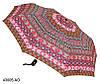 Женский зонт  полуавтомат розовый геометрия