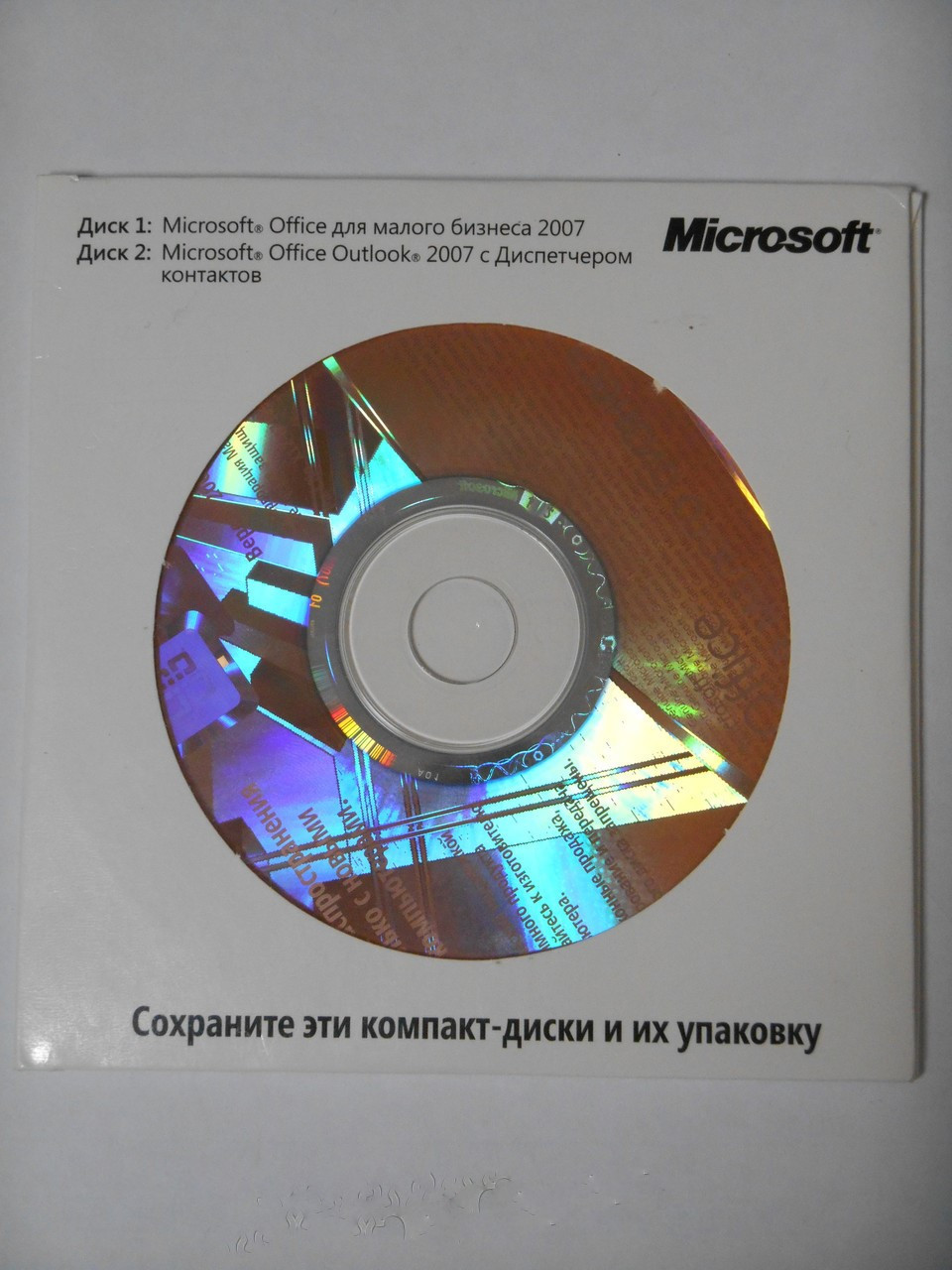 Microsoft Office 2003 Basic Edition, OEM (S55-00640)