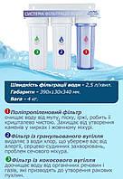 Фильтр для воды тройной очистки Gletcher Trio