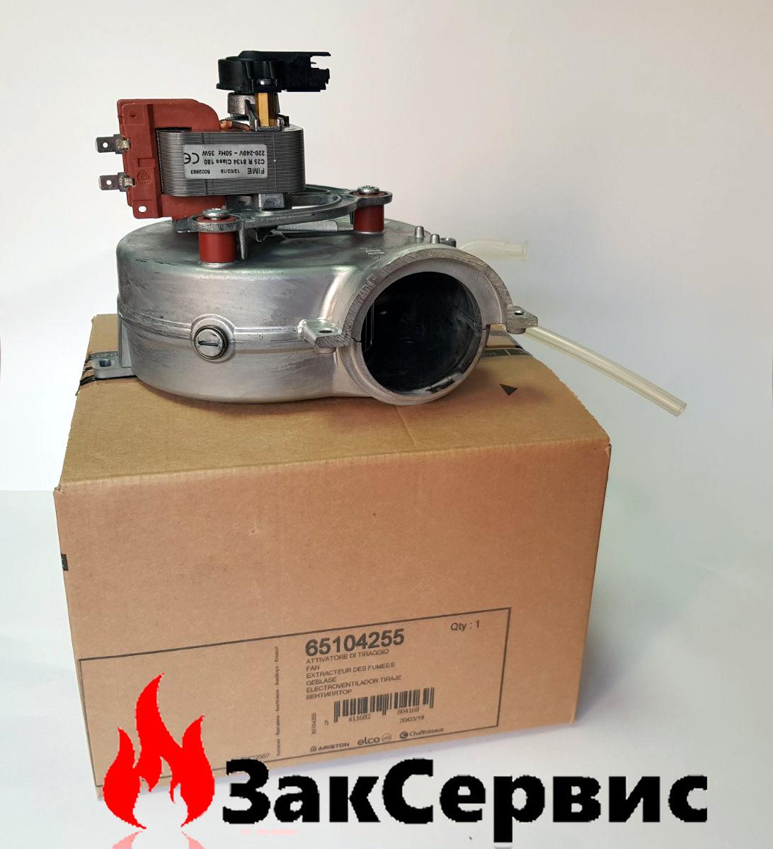 Вентилятор на газовый котел Ariston GENUS (EVO) 24 FF 65104255