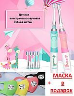 SEAGO KIDS - Электрическая звуковая Детская зубная щетка (pink) ОРИГИНАЛ! + ПОДАРОК