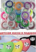Пластик для 3D ручек PLA - 80м (16 цветов по 5м)+ маска в ПОДАРОК!