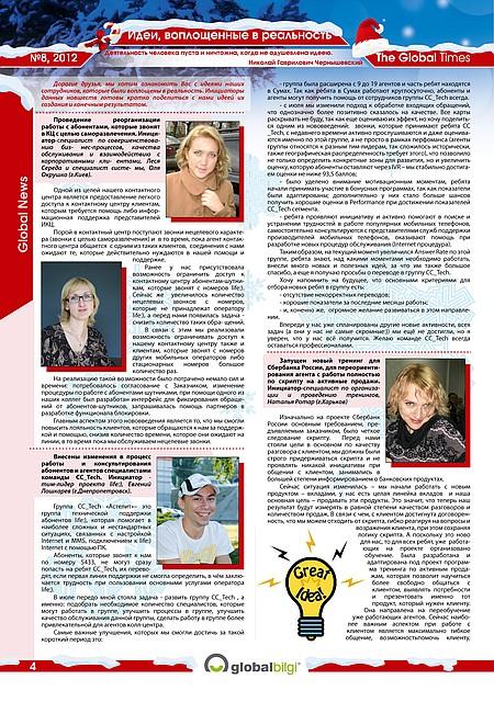 Верстка каталога (только текст с форматированием) - «Артмин» - интернет-магазин рекламы и сувениров  в Днепре
