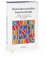 Философия дизайна Германа Цапфа. Избранные статьи и лекции о каллиграфии, шрифтовом дизайне и типографике, фото 1