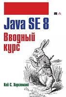 Java SE 8. Вводный курс Кей С. Хорстманна