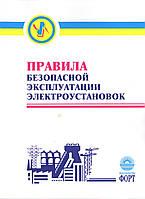 Правила безопасной эксплуатации электроустановок. НПАОП 40.1-1.01-97. С изменениями 2000г.