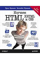 Изучаем HTML, XHTML и CSS. 2-е изд.
