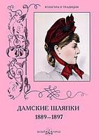 Дамские шляпки 1889-1897
