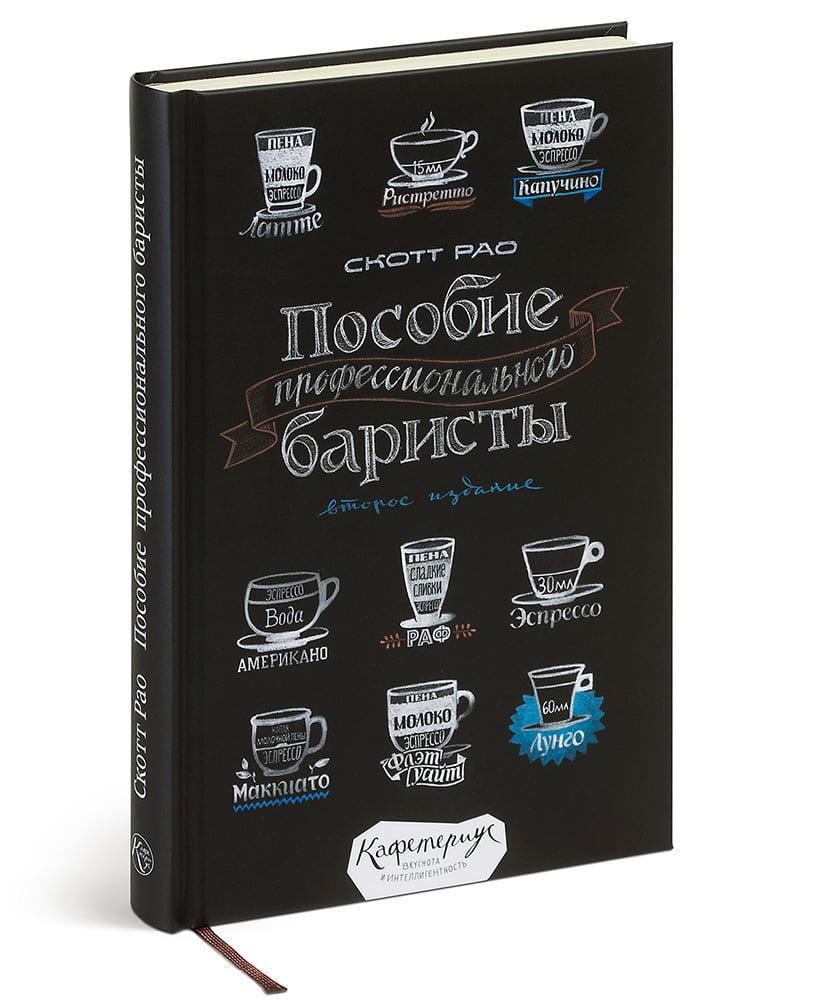 Пособие профессионального баристы. Экспертное руководство по приготовлению эспрессо и кофе. Скотта Рао. Второе