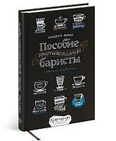 Пособие профессионального баристы. Экспертное руководство по приготовлению эспрессо и кофе. Скотта Рао. Второе, фото 1