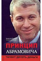 Принцип Абрамовича. Талант делать деньги