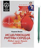 Рушель Блаво Исцеляющие ритмы сердца. Новый пульс вашего здоровья! (+ исцеляющий талисман)