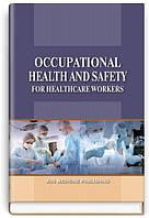 Occupational Health and Safety for Healthcare Workers = Охорона праці в медичній галузі: навчальний посібник