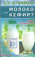 Молоко или кефир. Мифы и реальность