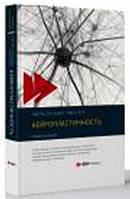 Нейропластичность