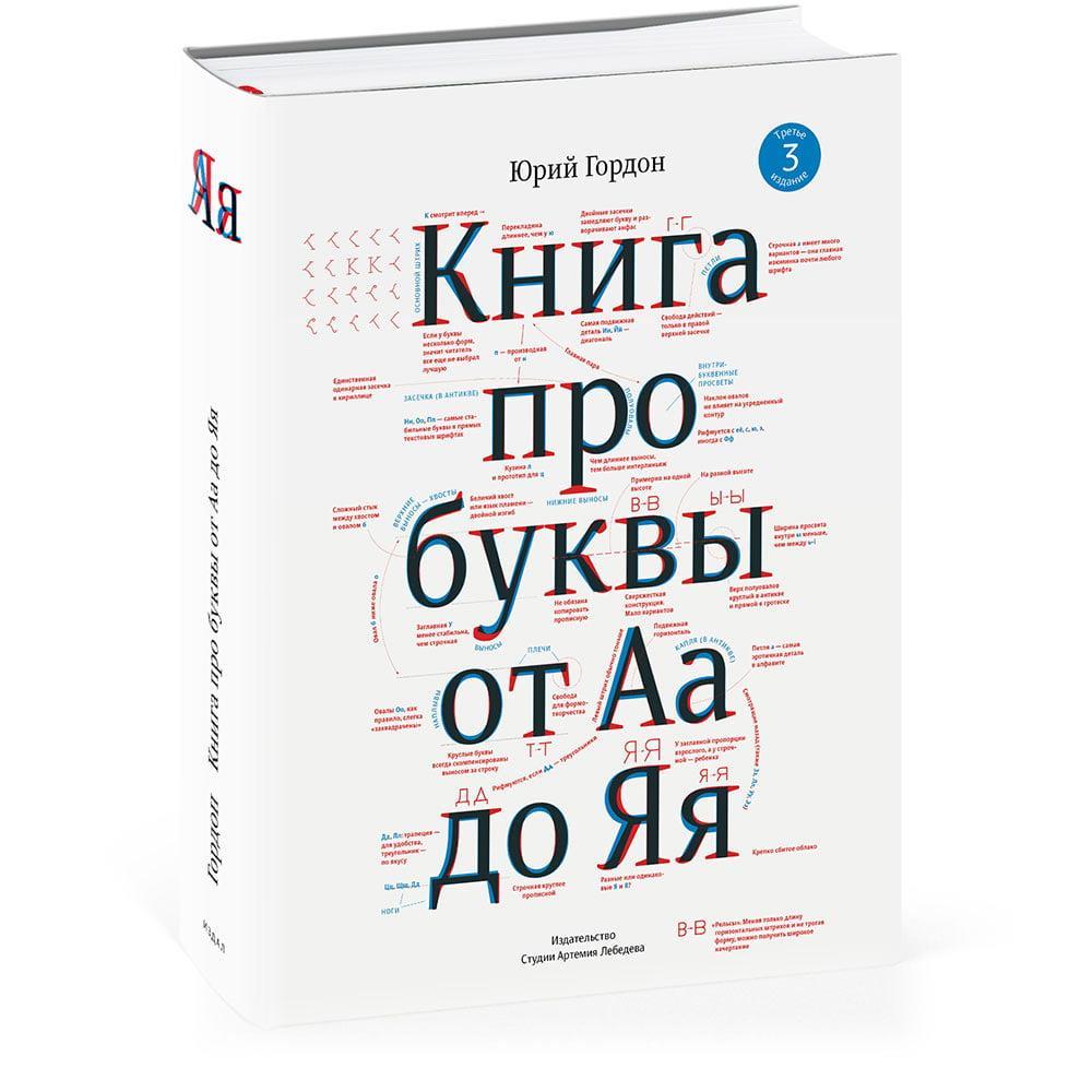 Книга про буквы от Аа до Яя (третье издание)