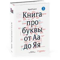 Книга про буквы от Аа до Яя (третье издание), фото 1