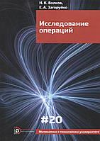 Исследование операций. изд.3 вып.20