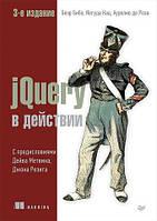 JQuery в действии. 3-е издание