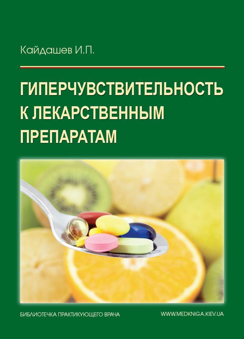 Гиперчувствительность к лекарственным препаратам. Руководство для врачей