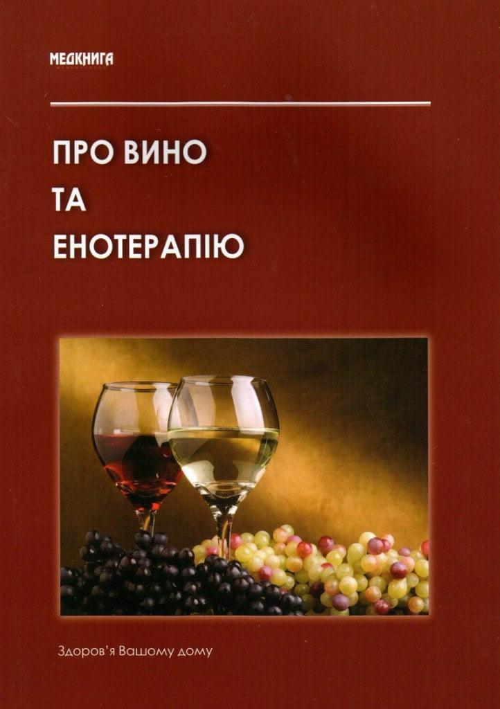 """Про вино та енотерапію. Лікувально-дієтичні властивості вина та правила """"безпечного поводеження"""" з ним"""
