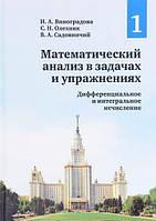 Математический анализ в задачах и упражнениях. В 3 томах. Том 1. Дифференциальное и интегральное исчисление