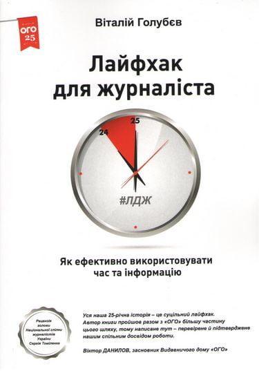 Лайфхак для журналіста. Як ефективно використовувати час та інформацію