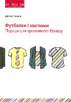 Футболки і костюми. Поради для креативного бізнесу.