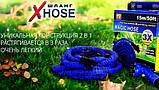 Шланг садовый поливочный X-hose 22,5 метра зеленый/синий растягивающийся шланг для полива Икз Хоз + насадка, фото 5