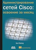Администрирование сетей Cisco: освоение за месяц