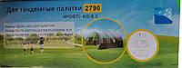 Палатка туристическая д(130*130*220) ш260*220