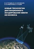 Новые технологии дистанционного зондирования Земли из космоса
