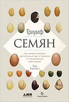 Триумф семян. Как семена покорили растительный мир и повлияли на человеческую цивилизацию