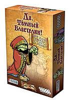 Настольная игра Да, темный Властелин (Да, Хозяин) 1191