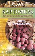 Картофель. Полезные и лечебные свойства. Мифы и реальность