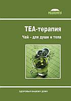 ТЕА-терапия. Чай для души и тела