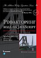 Рефакторинг кода на JavaScript. Улучшение проекта существующего кода (мягкая)